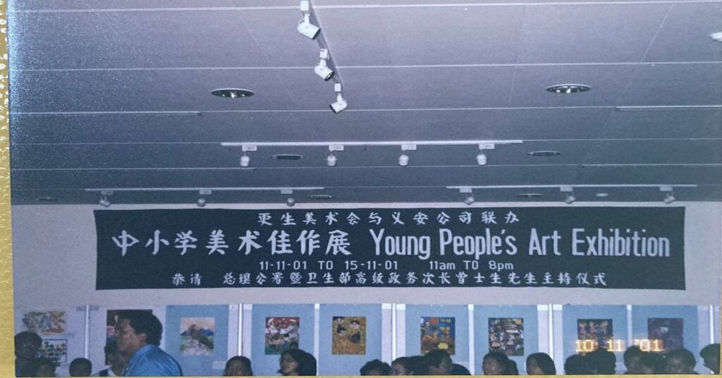 Young People's Art Exhibition 2001