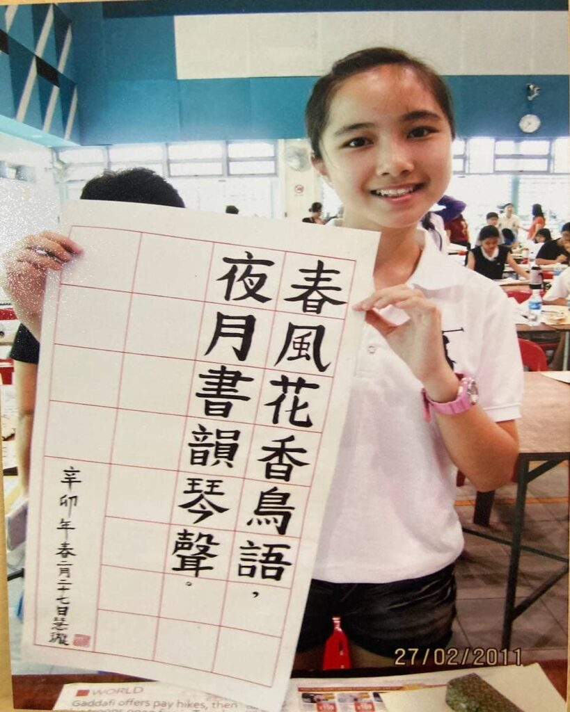 Celine Chia, 1st place in 2011 Chinese Calligraphy Competition